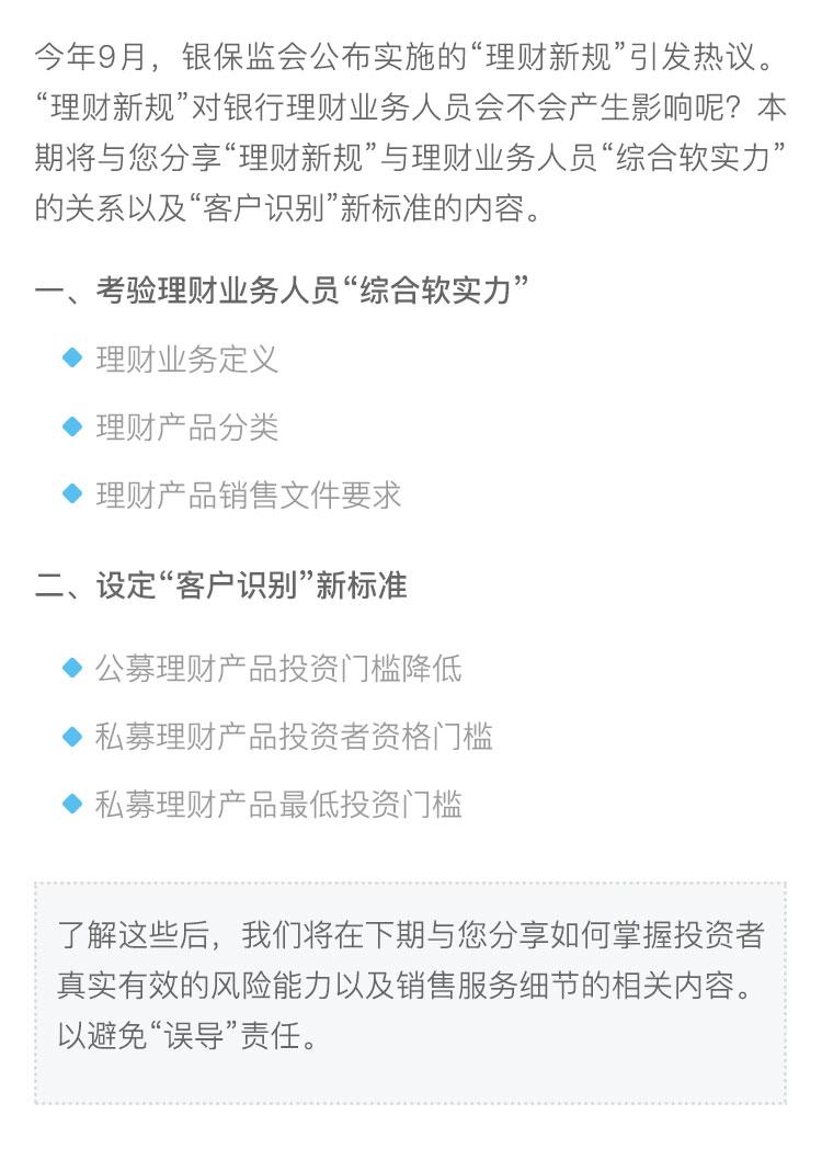 """""""理财新规""""对银行理财业务人员从业的影响(上).jpg"""
