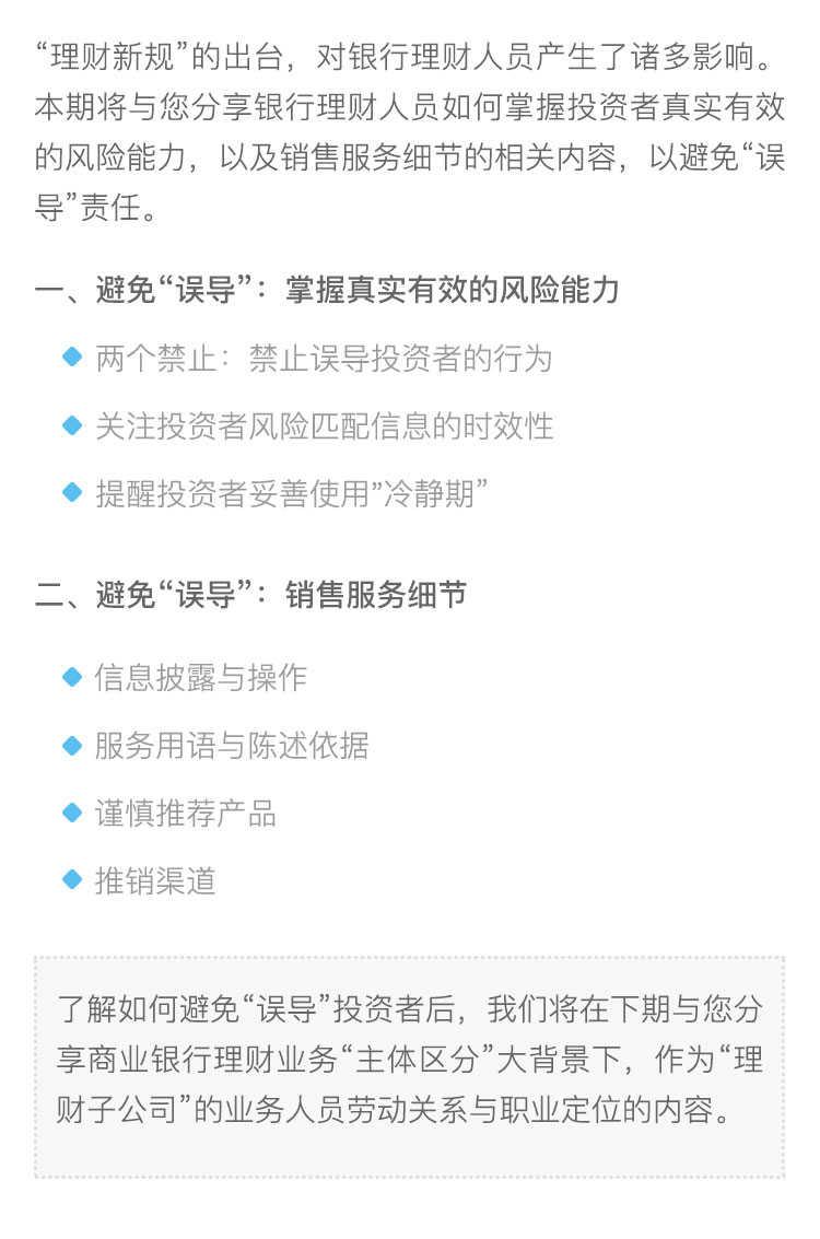 """""""理财新规""""对银行理财业务人员从业的影响(中).jpg"""