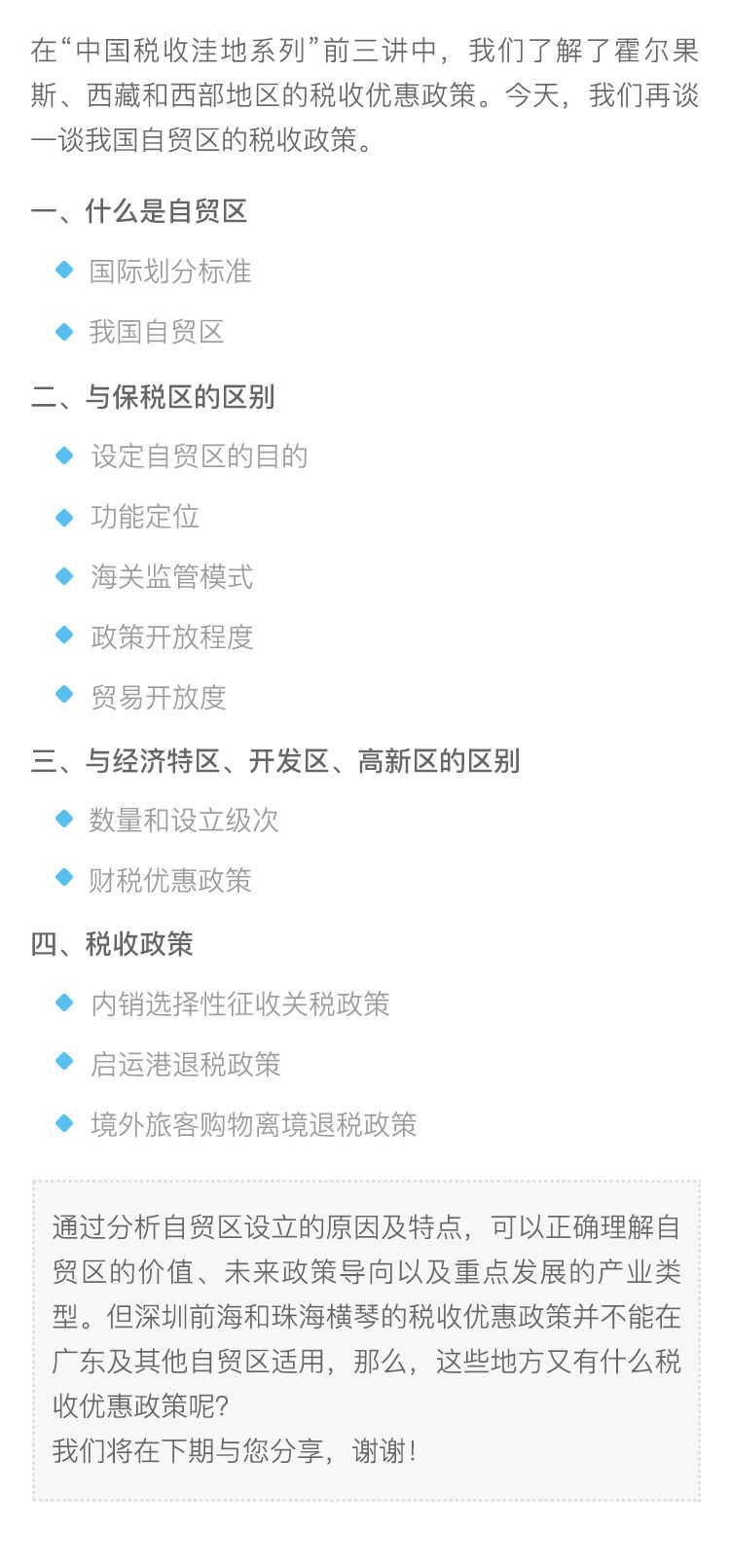 中国税收洼地系列-自贸区税收政策介绍.jpg