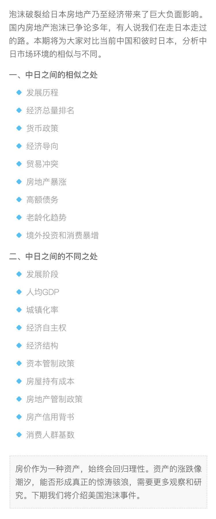 (详情图)泡沫泡沫(四):中国房地产有泡沫吗?.jpg