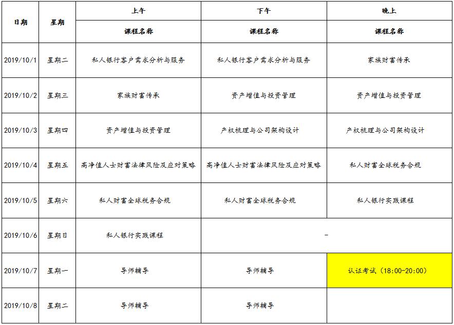 社會上海集中班課表--20190520.png